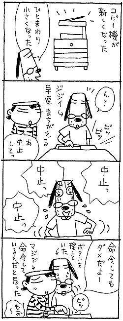 がんばれ!ポチくん009