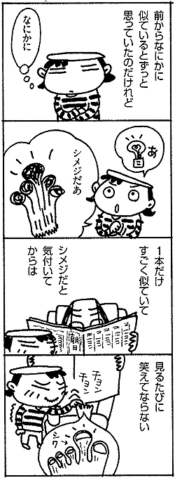がんばれ!ポチくん010
