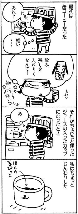 がんばれ!ポチくん011