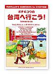 『ポチ&コウの台湾へ行こう!』