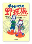 『ポチ&コウの野球旅』