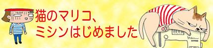 nekonomariko_banner